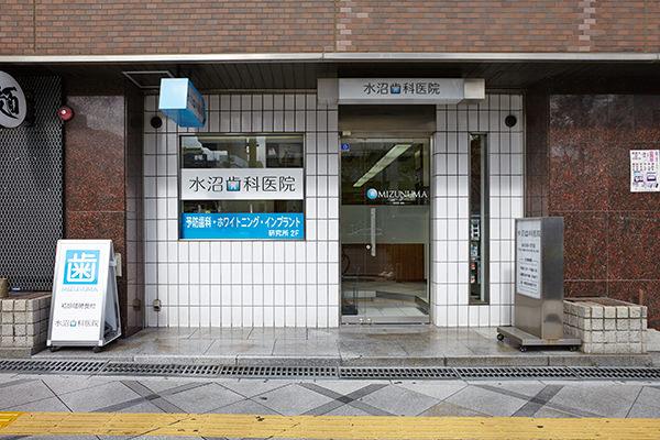 水沼歯科医院の歩み
